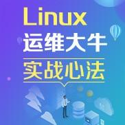 Linux运维大牛实战心法