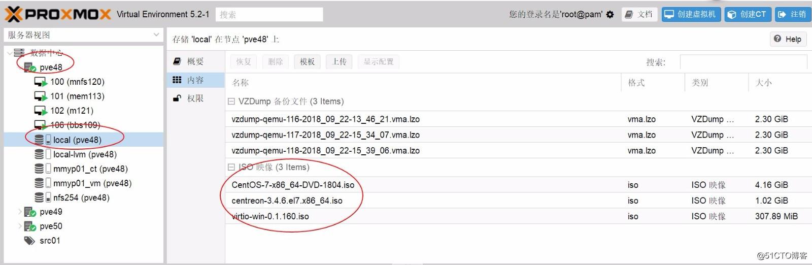 Proxmox 使用nfs备份及存储iso