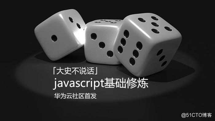 javascript基础修炼(7)——Promise,异步,可靠性