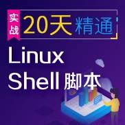 20天精通Linux Shell脚本