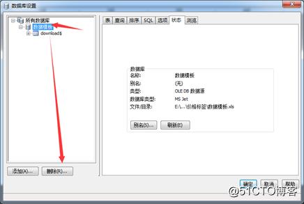 bartender 9.4 错误消息6670 无法链接到数据库的解决办法