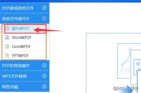 怎样将普通的图片格式转换成PDF格式