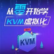 从零开始学KVM虚拟化