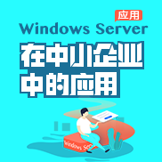 Windows Server在中小企业中的应用