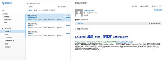 使用Ews API去刪除郵件內容中包含特定關鍵字的郵件- 台部落