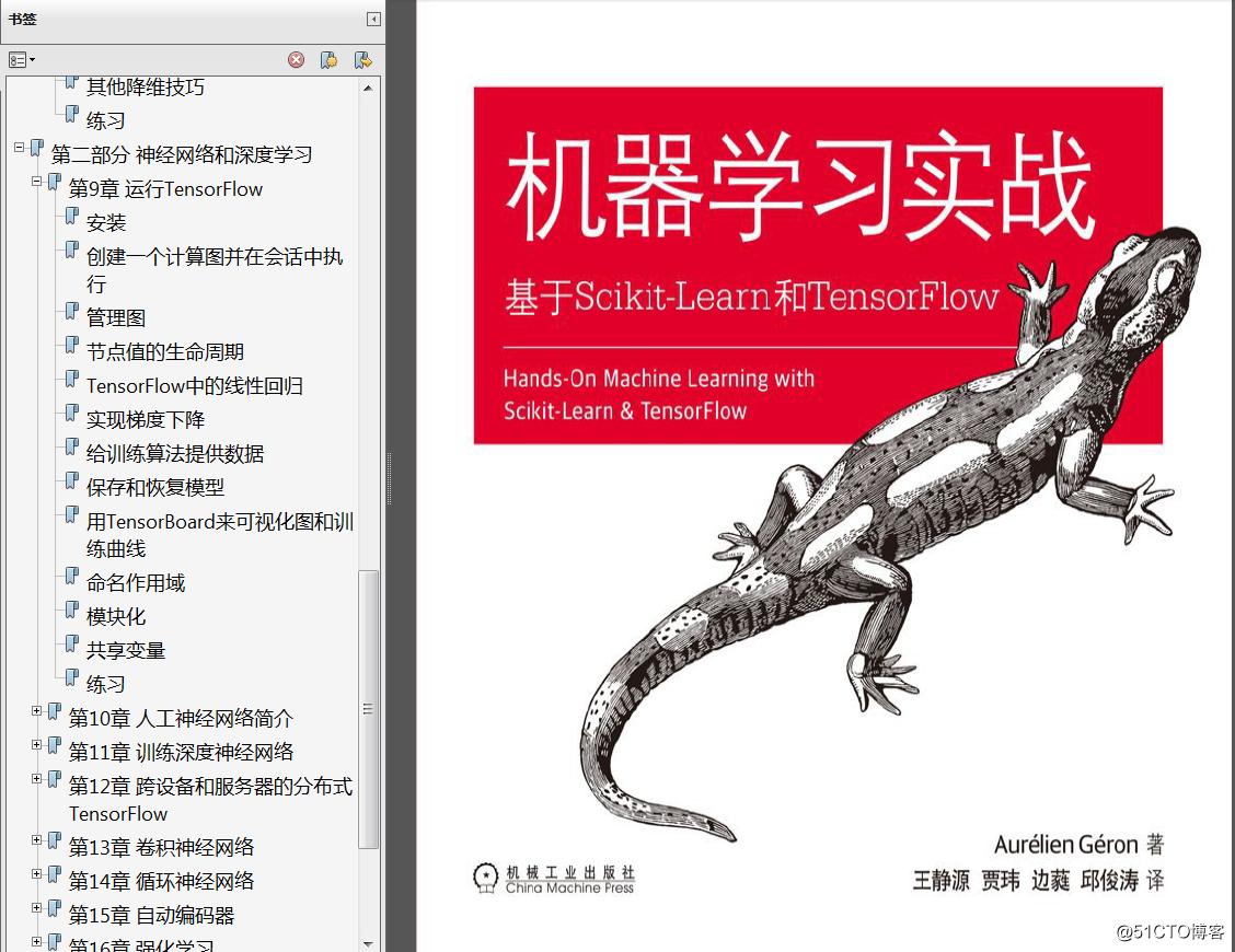 分享《机器学习实战:基于Scikit-Learn和TensorFlow》高清中英文PDF+源代码