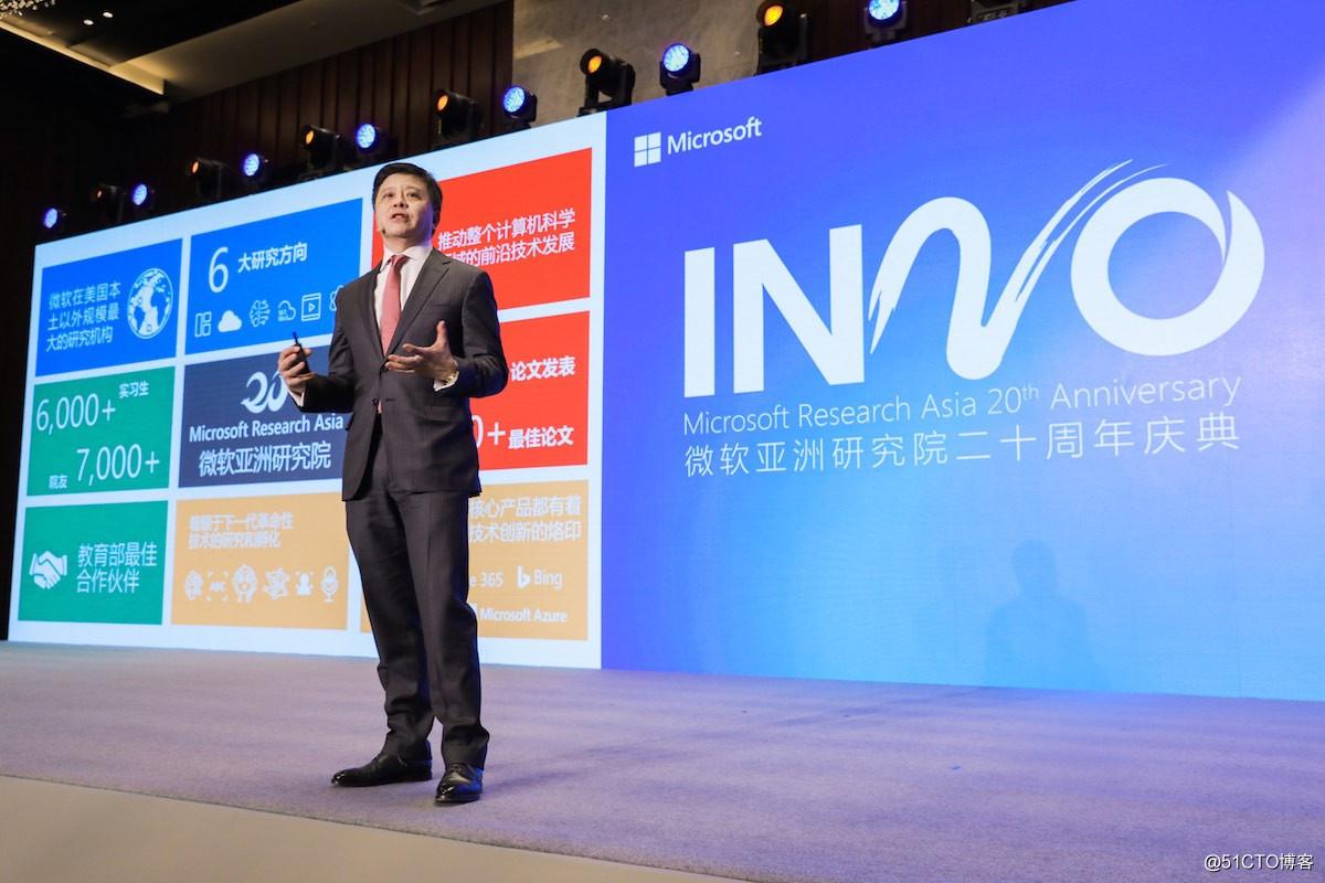 预见未来: 微软亚洲研究院看下一个二十年