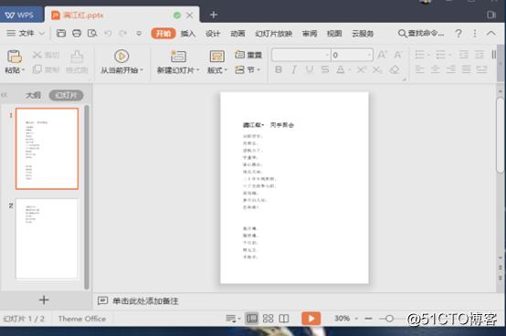 PPT文件转换PDF格式操作方法