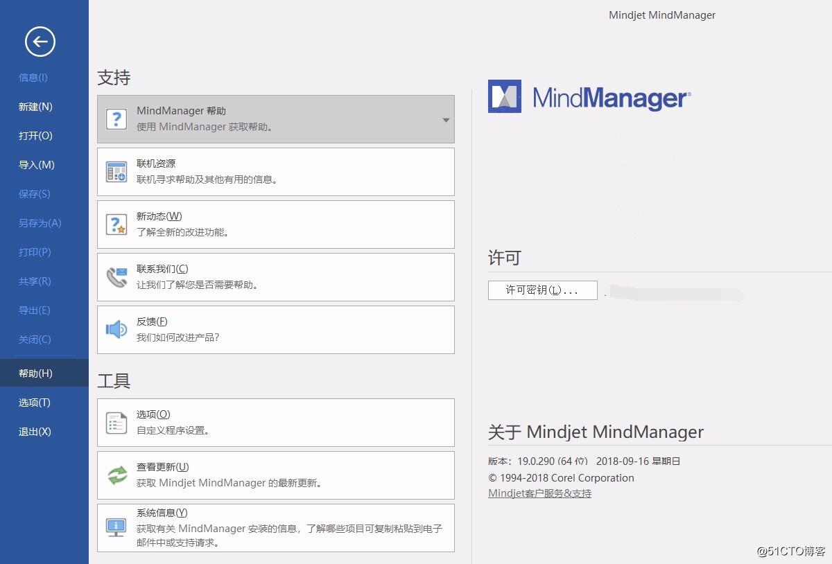 MindManager2019中文破解版(附破解补丁及序列号)【思维导图软件】