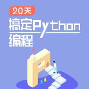 20天搞定Python编程