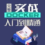 Docker入门到精通完整实战
