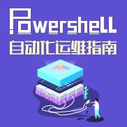 Powershell 自动化运维指南