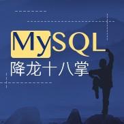 十年老兵教你练一套正宗的MySQL降龙十八掌