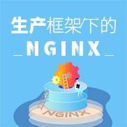 生产框架下的Nginx