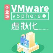 从零开始学VMware vSphere企业级虚拟化