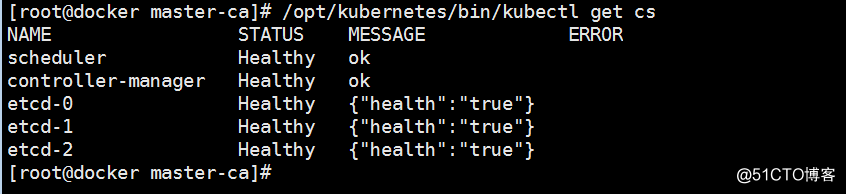 《二》Kubernetes集群部署(master)-搭建单集群v1.0