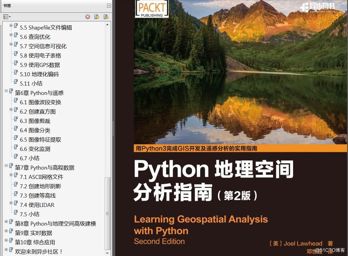 分享《Python地理空间分析指南(第2版)》中文PDF+英文PDF+源代码