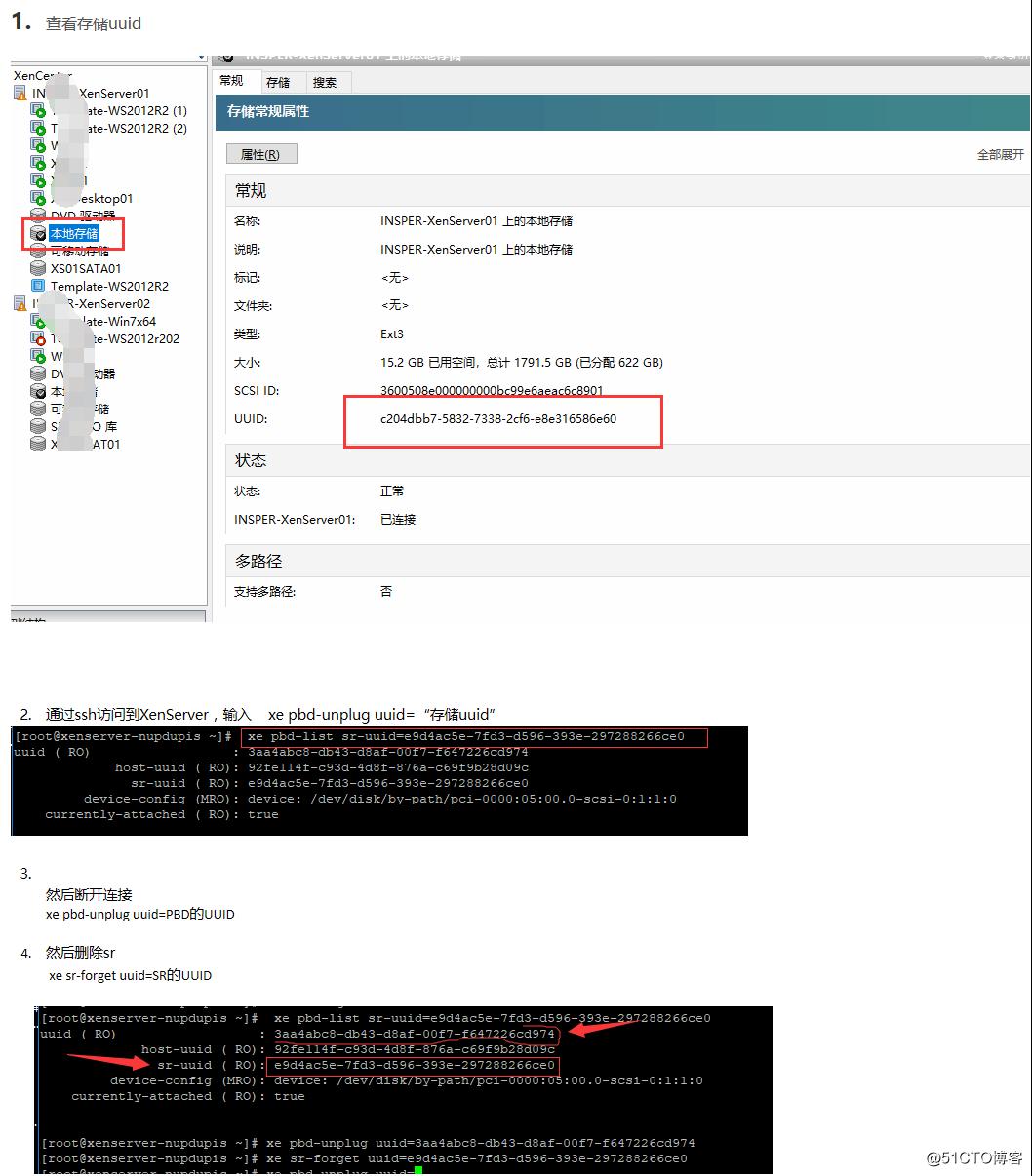 XenServer直通本地硬盘给VM使用