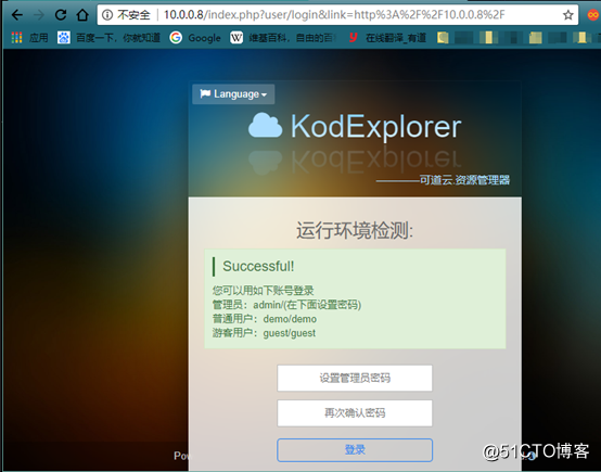 教你搭建个人/企业私有云盘-kodexplorer